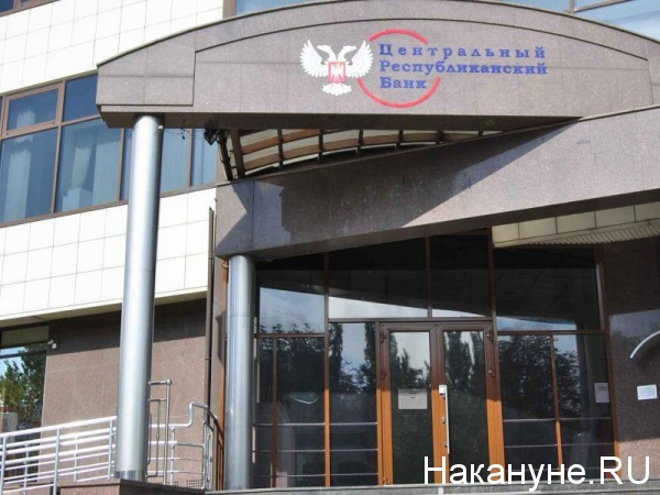Центральный республиканский банк ДНР|Фото: Накануне.RU