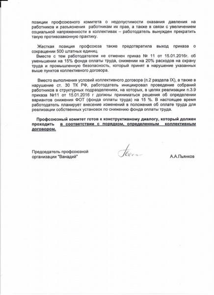 Качканарский ГОК, письмо, профсоюз|Фото: Вячеслав Вегнер