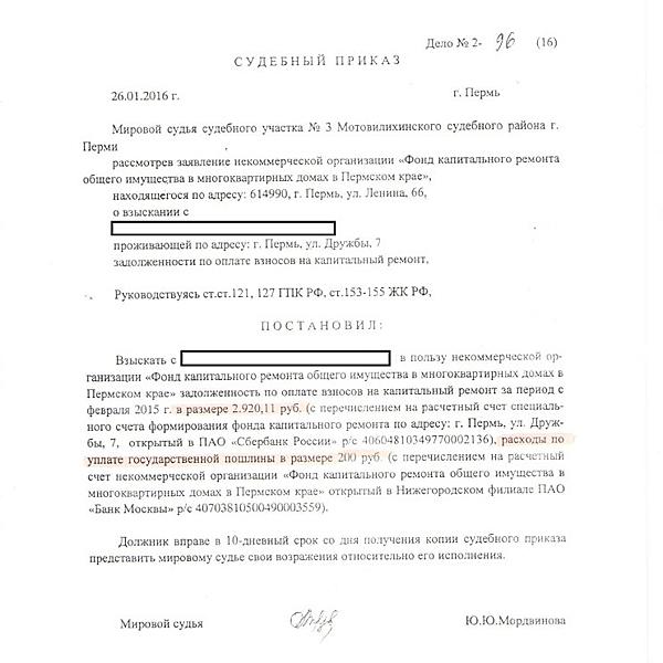 Фонд капитального ремонта пермского края, уведомление о задолженности|Фото: fond59.ru