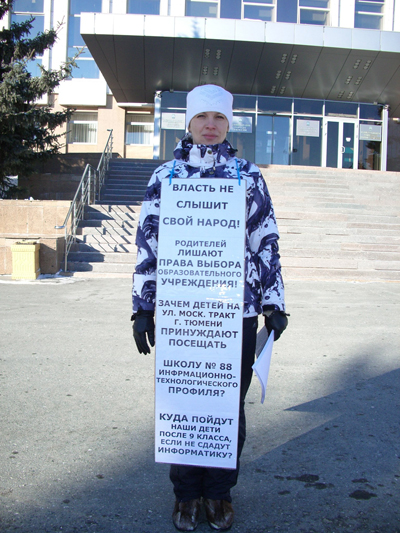 Пикет против слияния школ № 19 и 88, 9 февраля 2016|Фото: инициативная группа родителей