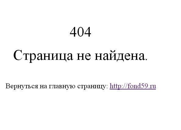 Фонд капитального ремонта Пермского края|Фото: