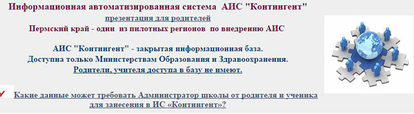 Контингент Пермский край|Фото: