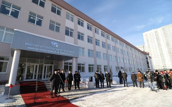институт геологии и геохимии в Екатеринбурге|Фото: Департамент информационной политики губернатора