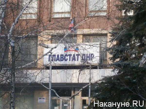 Главстат ДНР|Фото: Накануне.RU