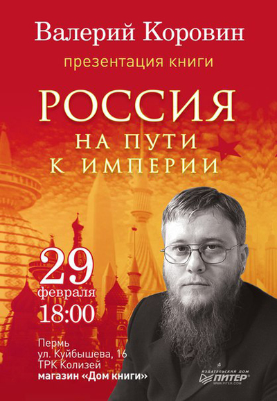 Валерий Коровин, книга, Пермь, презентация|Фото: Наталья Макеева