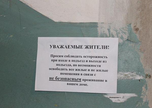 Пермский край, дома, аварийный дом|Фото: ОНФ