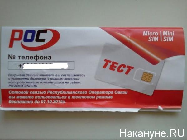 сим-карта, ДНР, сотовая связь, мобильный|Фото: Накануне.RU