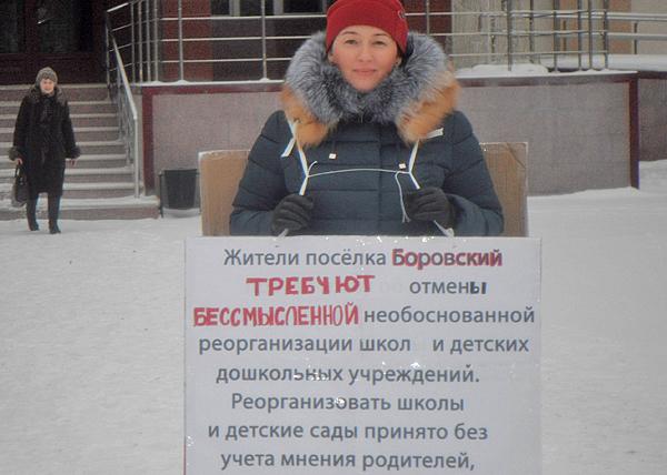Поселок Боровский, пикет против реорганизации детсадов и школ|Фото: Маргарита Думанецкая