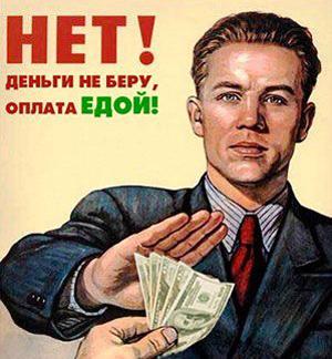 фудшеринг foodsharing денег не беру оплата едой|Фото: