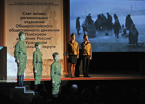 поисковое движение тюмень|Фото: gubernator.admtyumen.ru
