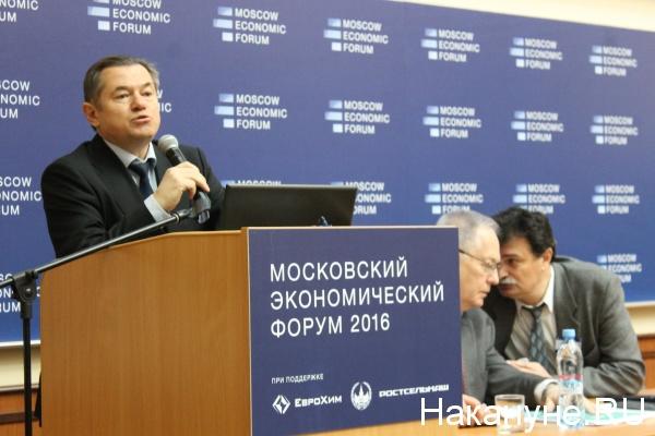 мэф, московский экономический форум, глазьев|Фото: Накануне.RU