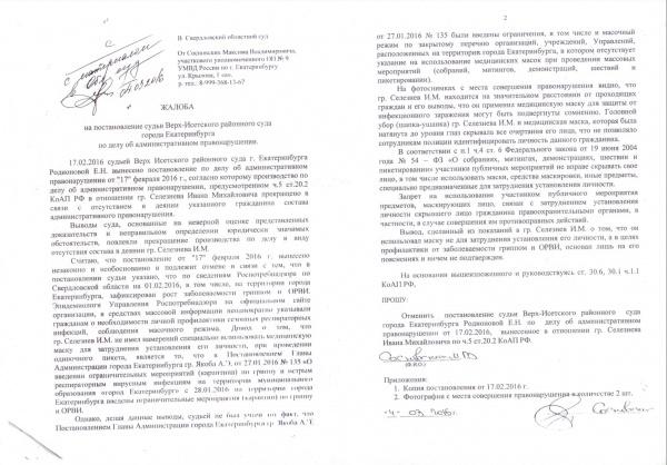 жалоба полиции, Иван Селезнев|Фото:http://kontrolkprf.ru/