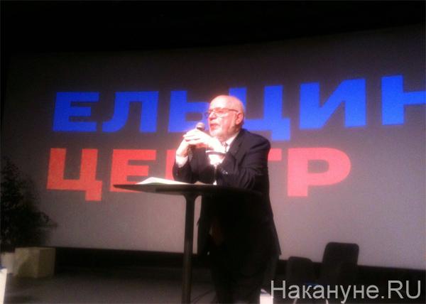Ельцин-центр, Федотов, лекция, гражданское общество, общественный контроль|Фото: Накануне.RU