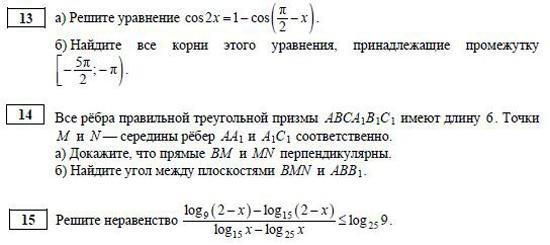 егэ математика профильный|Фото: