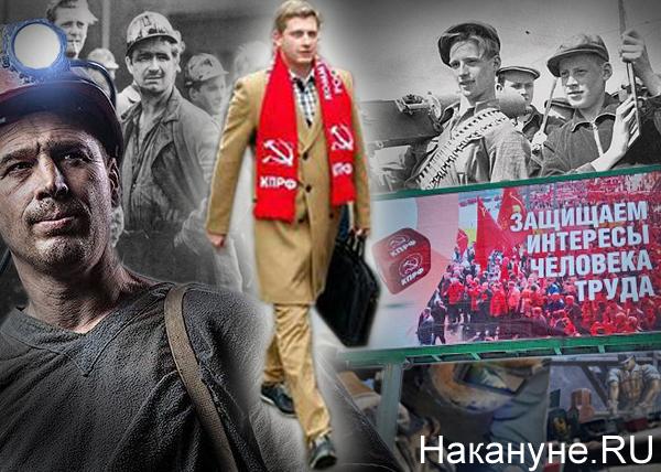 коллаж, КПРФ, Ивачев, Человек Труда, рабочие, работники|Фото: Накануне.RU