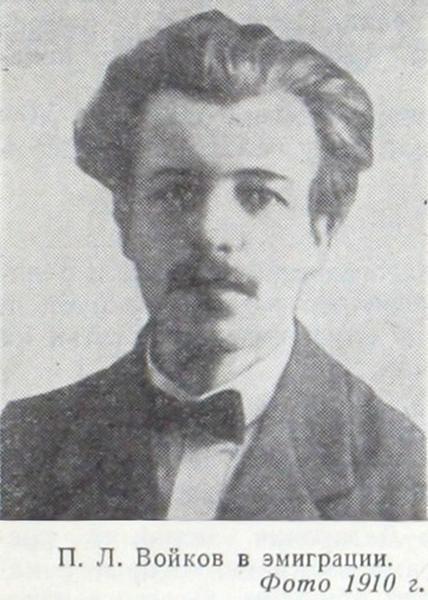 Петр Войков в эмиграции, 1910|Фото:
