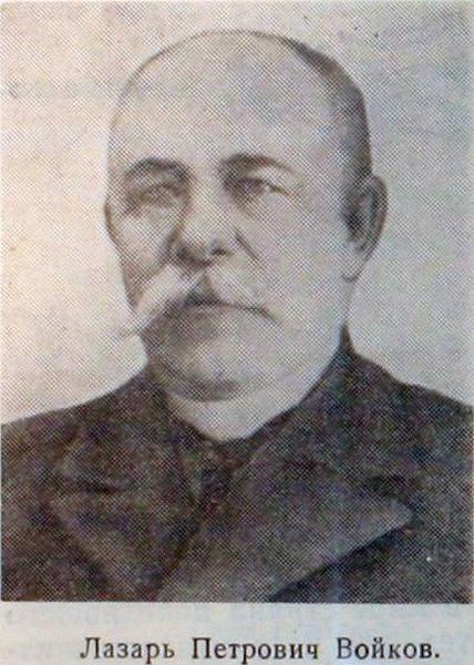 Лазарь Петрович Войков|Фото: