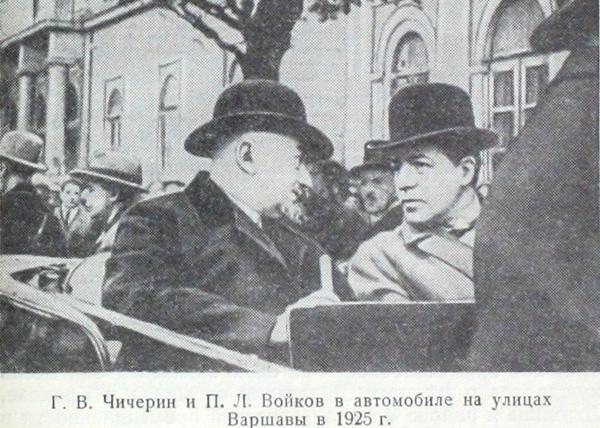 Петр Войков, Чичерин, Варшава, 1925|Фото: