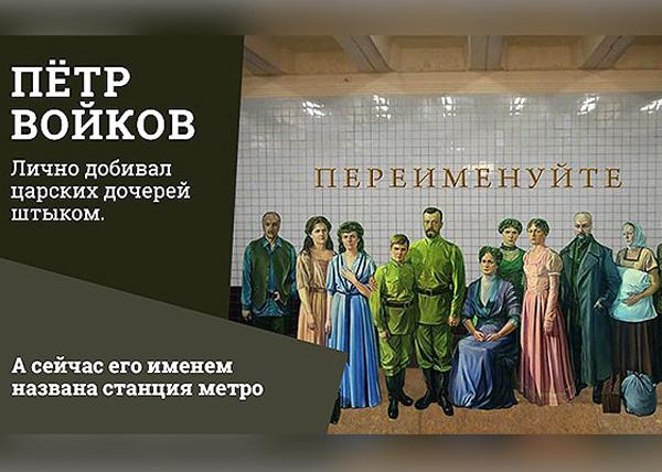 Петр Войков, Войковская, метро, царская семья, агитка|Фото: