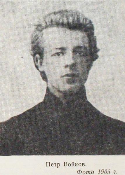 Петр Войков, 1905|Фото: