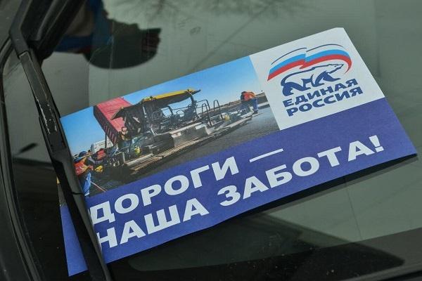 Дороги - наша забота, Единая Россия|Фото: vk.com/id352523451?w=wall352523451_22/all
