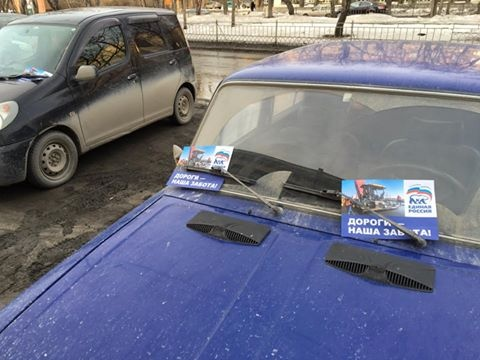 Дороги - наша забота, Единая Россия|Фото: Лариса Бузунова