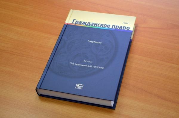 учебник, Гражданское право, книга|Фото: Департамент информационной политики губернатора
