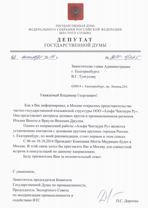 запрос Тунгусову|Фото: