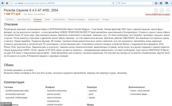 объявление Фото: УФССП по Свердловской области