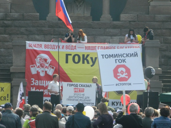 Томинский ГОК митинг|Фото:Накануне.RU