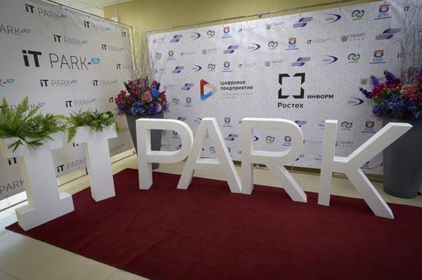 технопарк информационных технологий|Фото: пресс-служба губернатора Челябинской области