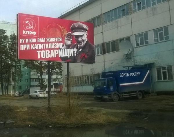 Ленин, как вам живется при капитализме, СССР, социализм, КПРФ|Фото: КПРФ