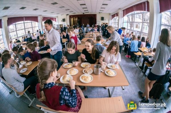 столовая, гимназия, школа, дети, пищеблок|Фото: администрация Екатеринбурга