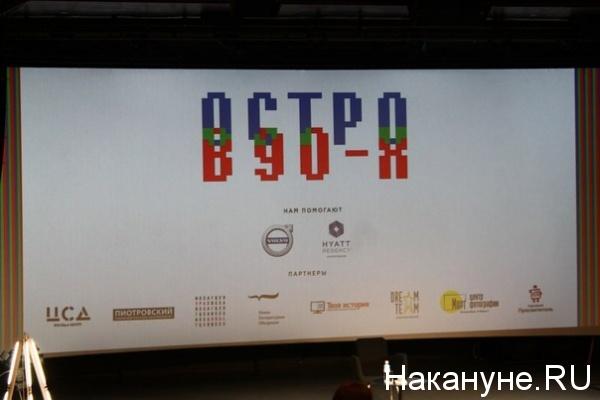 """Остров 90-х"", ""Ельцин-центр""|Фото: Накануне.RU"