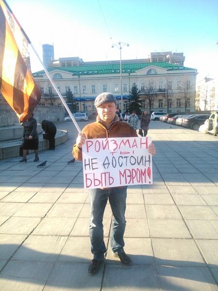 НОД, Евгений Ройзман, пикет|Фото: пресс-служба НОД