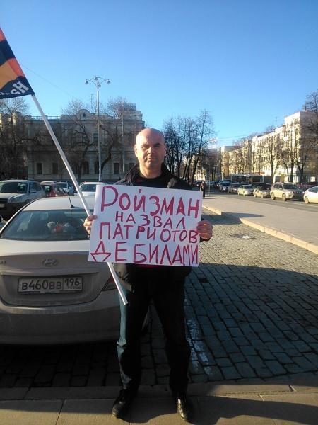 НОД, Евгений Ройзман, ельцин-центр, патриотизм, пикет|Фото: пресс-служба НОД