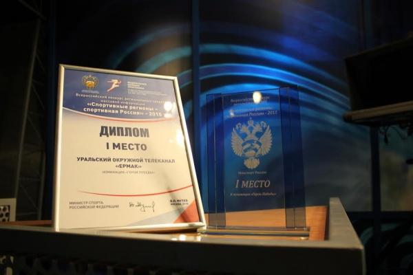 Ермак, награда|Фото: Ермак
