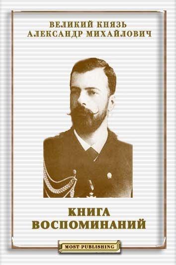 великий князь александр михайлович, воспоминания, романовы|Фото:bubluoteka.org
