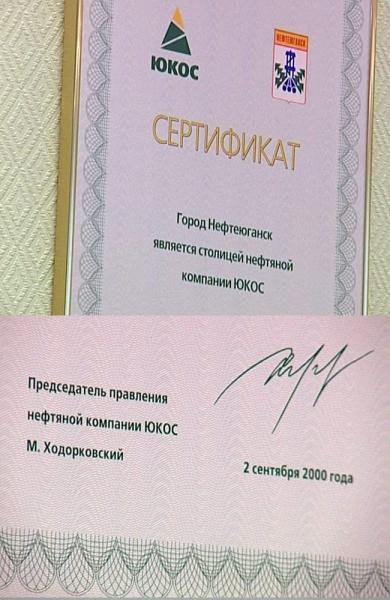 сертификат нефтеюганск столица юкоса ходорковский|