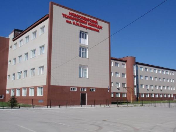 Новосибирский технический колледж имени Покрышкина|Фото: Накануне.RU
