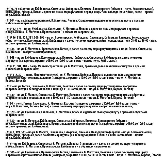 автобусы Курган День Победы|Фото: kurgan-city.ru