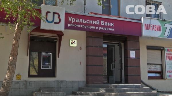 "УБРиР, банк Фото: служба спасения ""Сова"""