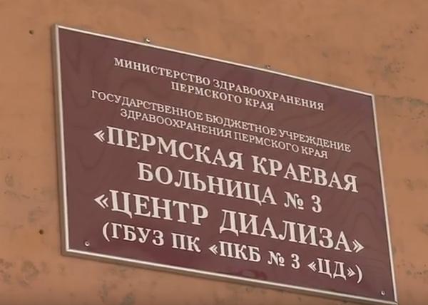 диалезный центр, Пермь Фото: youtube.com