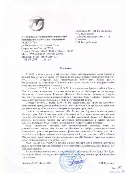 "претензия ""Тагил-ТВ"" ""Телекону""|Фото:http://www.v-tagile.ru/"