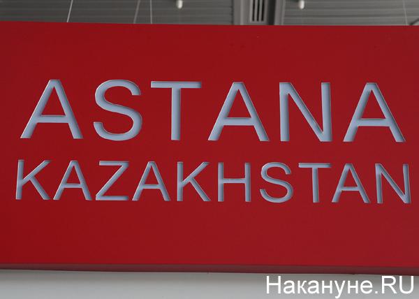 Астана Казахстан Фото: Накануне.RU