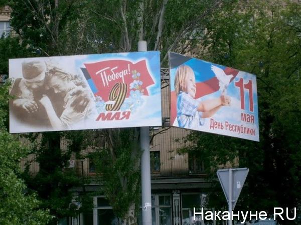 День Победы, 9 мая, Донецк|Фото: Накануне.RU