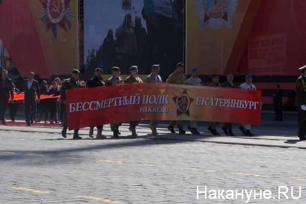 Парад, 9 мая, Екатеринбург,бессмертный полк|Фото:Накануне.RU