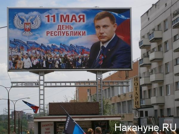 День республики, ДНР, Донецк, Захарченко|Фото: Накануне.RU