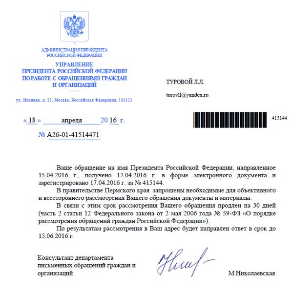 снос домов в Пермском крае, ответ президента|Фото: