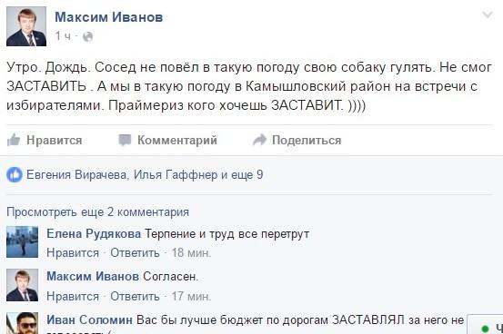 Максим Иванов, собаки, праймериз|Фото: Фейсбук Максима Иванова